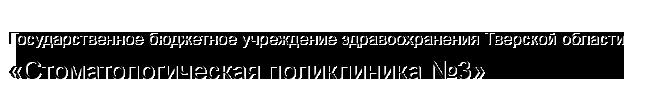 Официальный сайт ГБУЗ «Стоматологическая поликлиника №3»